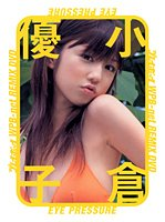 REMIX DVD 小倉優子 「EYE PRESSURE」 (<DVD>)
