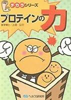 プロテインの力 [文庫] [Sep 28, 2015] 上田 公介