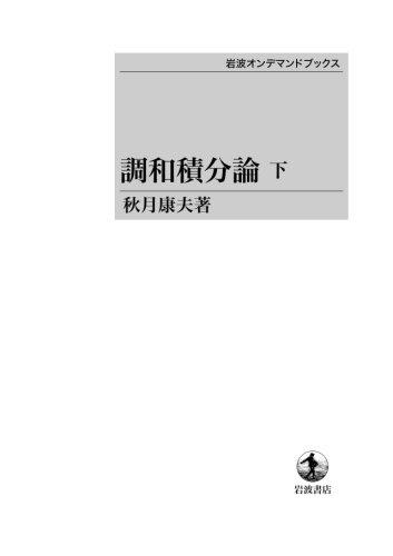 調和積分論(下) (岩波オンデマンドブックス)|岩波オンデマンドブックス