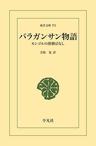 バラガンサン物語 (東洋文庫0771)