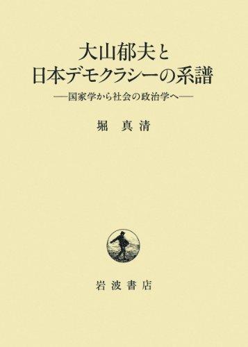 大山郁夫と日本デモクラシーの系譜――国家学から社会の政治学へ