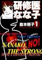 研修医 なな子 1 (コミックス)