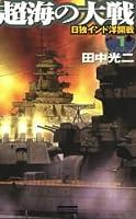 超海の大戦〈1〉日独インド洋開戦 (歴史群像新書)