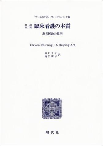 臨床看護の本質―患者援助の技術