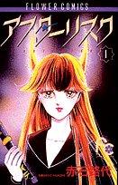 アスターリスク (1) (別コミフラワーコミックス) - 赤石 路代