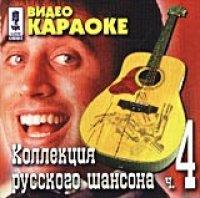 Video karaoke: Kollektsiya russkogo shansona 4 (Video CD) - russische Originalfassung [Видео караоке: Коллекция русского шансона 4]