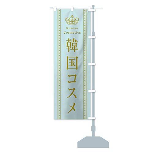 韓国コスメ のぼり旗 サイズ選べます(ハーフ30x90cm 右チチ)