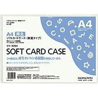 (まとめ)コクヨ ソフトカードケース(軟質) A4クケ-3064 1枚 【×30セット】