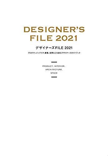デザイナーズFILE 2021