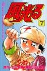 風光る (7) (月刊マガジンコミックス)