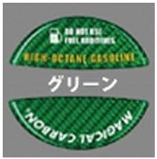 HASEPRO ( ハセ・プロ ) マジカルカーボン【フューエルキャップエンブレム】(グリーン) ホンダ (ハイオク用) CFEH-4GR