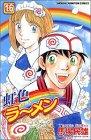 虹色ラーメン 16 (少年チャンピオン・コミックス)の詳細を見る