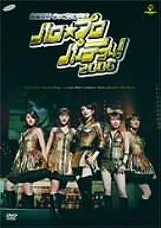 ハロ☆プロ パーティ~!2006~後藤真希キャプテン公演~ [DVD]