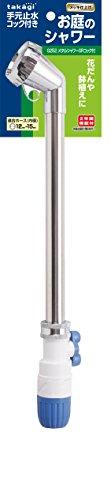 タカギ(takagi) 散水ノズル メタルシャワーSRコック付 普通ホース ロングノズル G252 【安心の2年間保証】