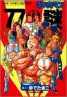 キン肉マン77の謎 (ジャンプコミックスセレクション)