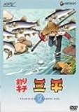 釣りキチ三平 DISC 12[DVD]