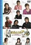 金色のコルダ~primavera~[DVD]