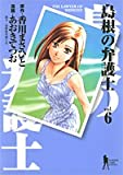 島根の弁護士 (vol.6) (ヤングジャンプ・コミックスBJ)