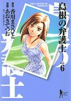 島根の弁護士 6 (ヤングジャンプコミックス)の詳細を見る