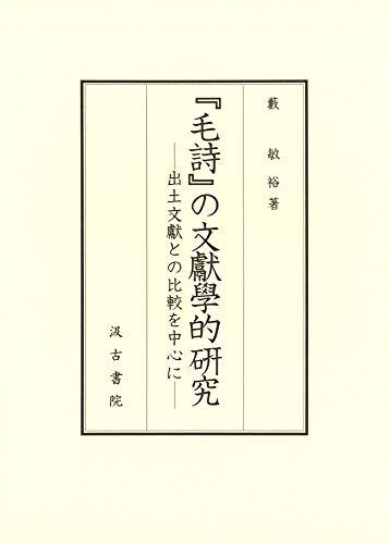 『毛詩』の文獻學的研究: ー出土文獻との比較を中心にー