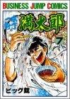 一本包丁満太郎 7 (ビジネスジャンプコミックス)