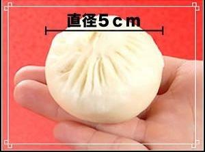 皇朝『世界チャンピオンの肉まん(p-01-1000)』