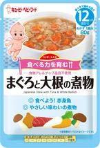 QP キユーピー 離乳食 ハッピーレシピ まぐろと大根の煮物 80g 48個 (12個×4箱) ZHT