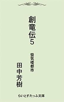 [田中芳樹]の創竜伝5蜃気楼都市