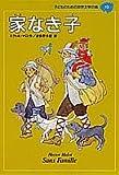 家なき子 (子どものための世界文学の森 10)
