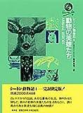 動物の英雄たち (シートン動物記 4)