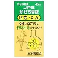 【指定第2類医薬品】JPSかぜ5号錠 45錠 ×3