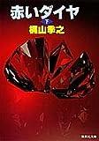 赤いダイヤ 下 (集英社文庫)