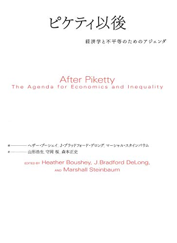 ピケティ以後 経済学と不平等のためのアジェンダ