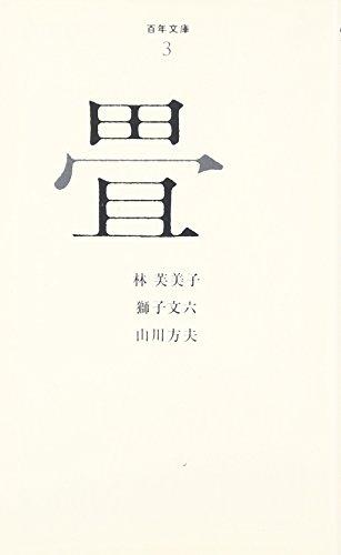 (003)畳 (百年文庫)