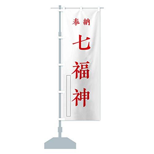 奉納/盆供養 のぼり旗 サイズ選べます(ショート60x150cm 左チチ)