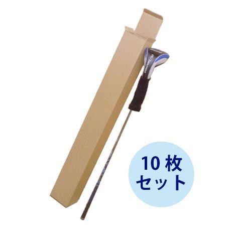 ゴルフクラブ用ダンボールケース ドライバー用(13×13×125cm) 10枚セット