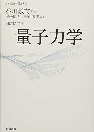 基幹講座 物理学 量子力学 (基幹講座物理学)