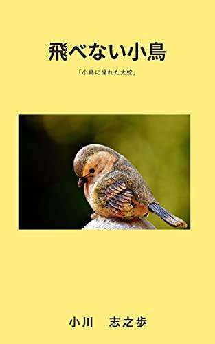 飛べない小鳥: 小鳥に憧れた大蛇