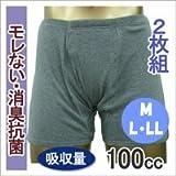 33015-2-LL 【2枚組】男性用尿漏れパンツ 失禁パンツ トランクス しっかり安心タイプ 100cc LLサイズ