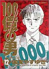 100億の男: 未来を買った男 (12) (BIG SPIRITS COMICS)