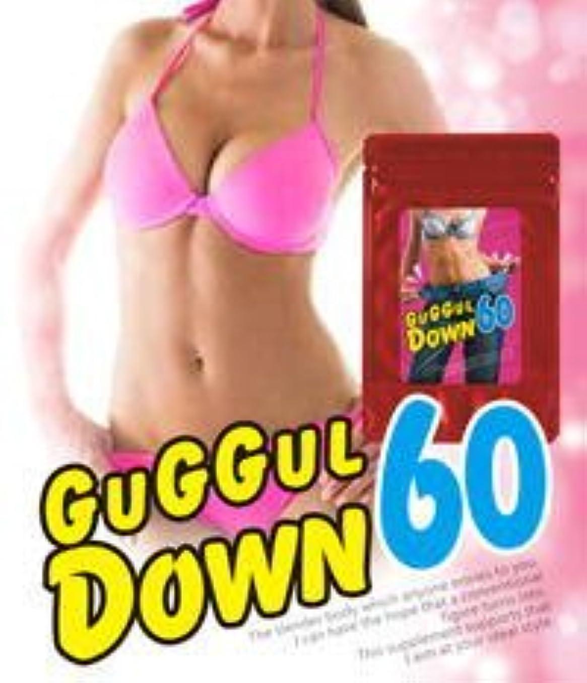 葬儀大量プログレッシブ★GUGGULDOWN60(ググルダウン60)  痩せたくて仕方がないと集まったモニター全員が1ヵ月絶たずつぎつぎと飲用を中断!