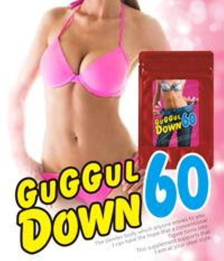 一般的にシーズン落ち着いた★GUGGULDOWN60(ググルダウン60)  痩せたくて仕方がないと集まったモニター全員が1ヵ月絶たずつぎつぎと飲用を中断!