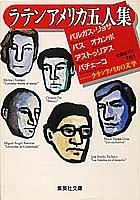 ラテンアメリカ五人集 (ラテンアメリカの文学) (集英社文庫)