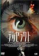 テッセラクト [DVD]