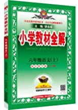 The solution of the sixth grade primary school textbooks on Chinese education science edition six No. 2016 autumn(Chinese Edition)