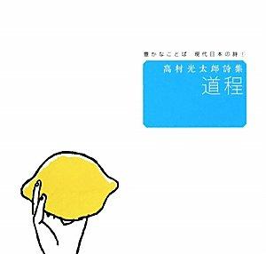 高村光太郎詩集 道程 (豊かなことば 現代日本の詩1) (豊かなことば現代日本の詩 1)