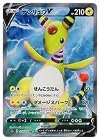 ポケモンカードゲーム 【s3a】 デンリュウV(SR)(078/076)