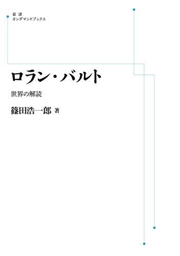 ロラン・バルト 世界の解読 (岩波オンデマンドブックス)の詳細を見る