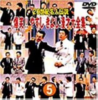 20世紀名人伝説 爆笑!!やすし きよし漫才大全集~第5集~ [DVD]