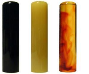 印鑑・はんこ 個人印3本セット 実印: 玄武 15.0mm 銀行印: 純白オランダ 15.0mm 認印: 琥珀 15.0mm 最高級牛皮袋セット